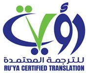 Ru'ya for Certified Translation
